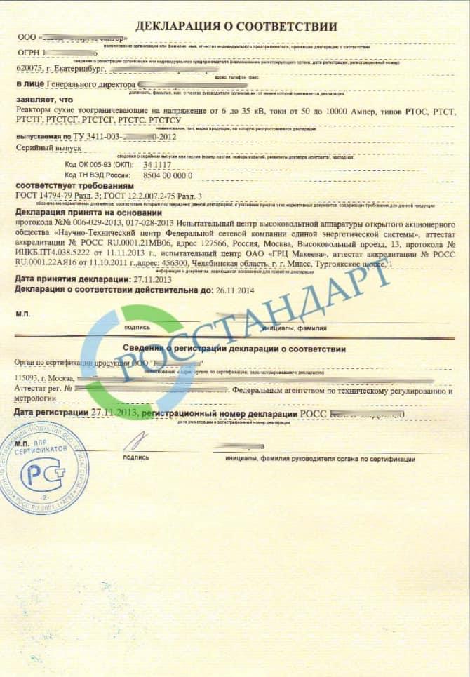 Декларация-соответствия-ГОСТ-Р