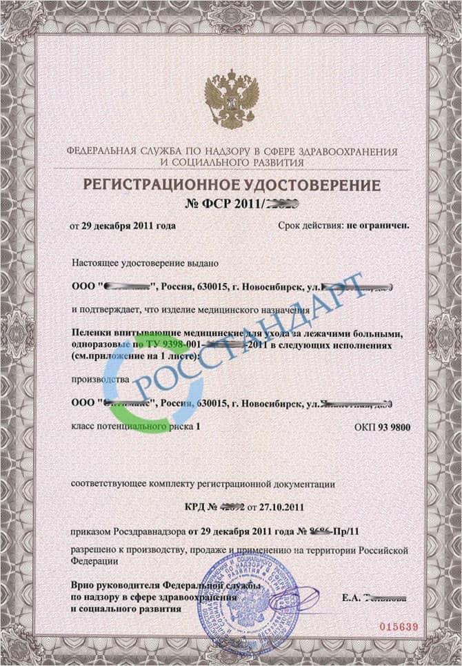 Регистрационное-удостоверение-Минздрава