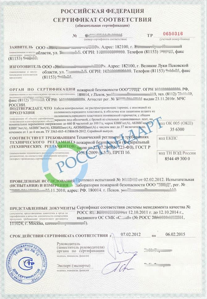 Сертификат-пожарной-безопасность