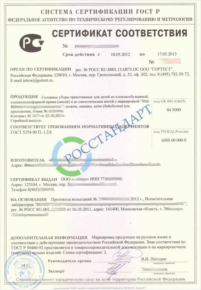 Сертификат-соответствия-ГОСТ-Р