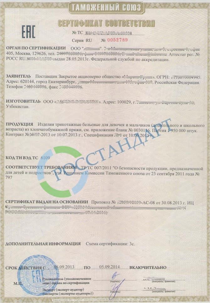 Сертификат-соответствия-ТР-ТС