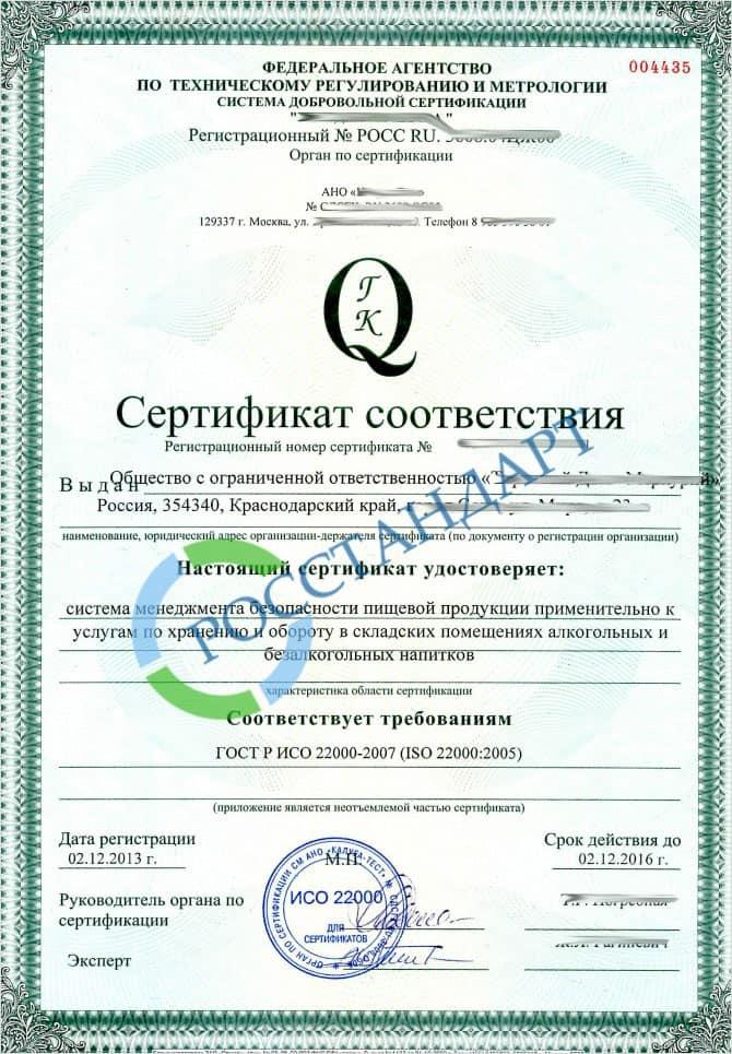 Сертификация-ИСО
